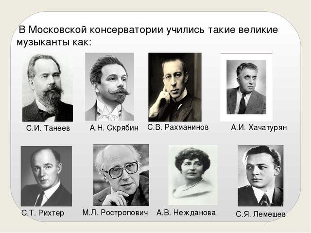 В Московской консерватории учились такие великие музыканты как: С.И. Танеев...
