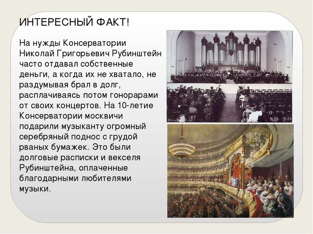 ИНТЕРЕСНЫЙ ФАКТ! На нужды Консерватории Николай Григорьевич Рубинштейн часто...