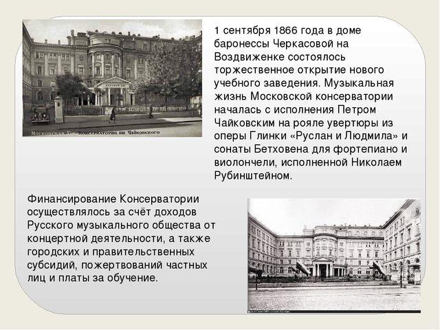 1 сентября 1866 года в доме баронессы Черкасовой на Воздвиженке состоялось то...