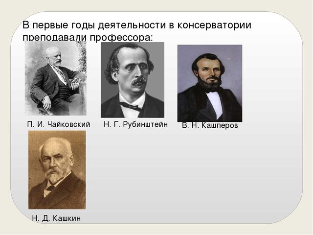 В первые годы деятельности в консерватории преподавали профессора: В. Н. Кашп...