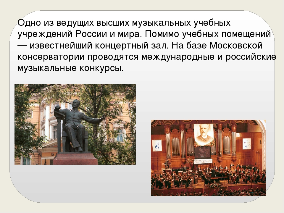 Одно из ведущих высших музыкальных учебных учреждений России и мира. Помимо у...