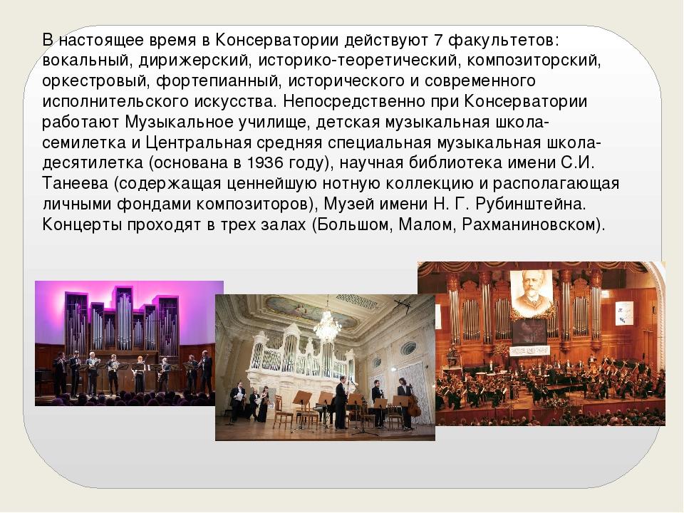 В настоящее время в Консерватории действуют 7 факультетов: вокальный, дирижер...