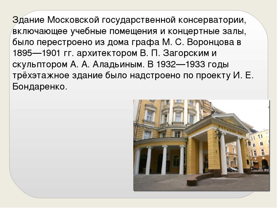 Здание Московской государственной консерватории, включающее учебные помещения...