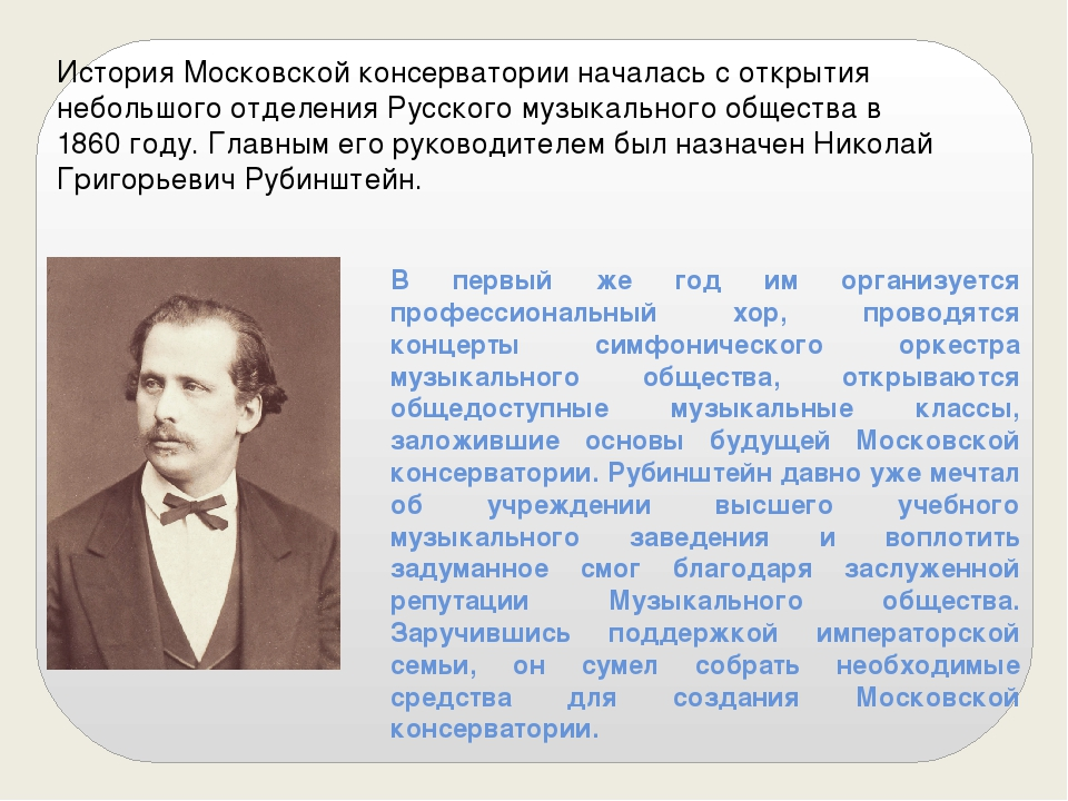 История Московской консерватории началась с открытия небольшого отделения Рус...