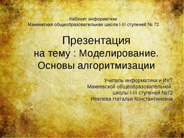 Кабинет информатики Макеевская общеобразовательная школа I-III ступеней № 72...