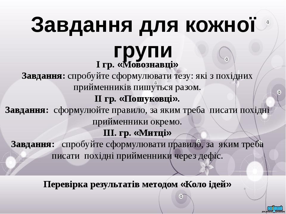 Завдання для кожної групи I гр. «Мовознавці» Завдання: спробуйте сформулювати...