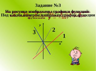 Задание №3 3 2 1
