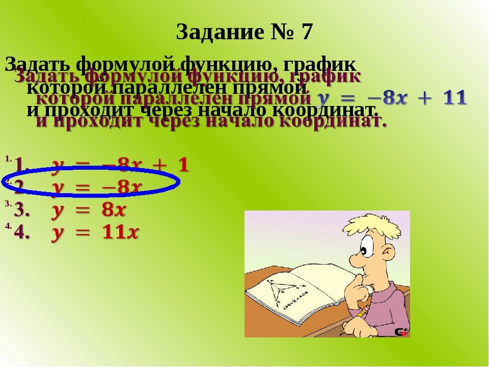 Задание № 7