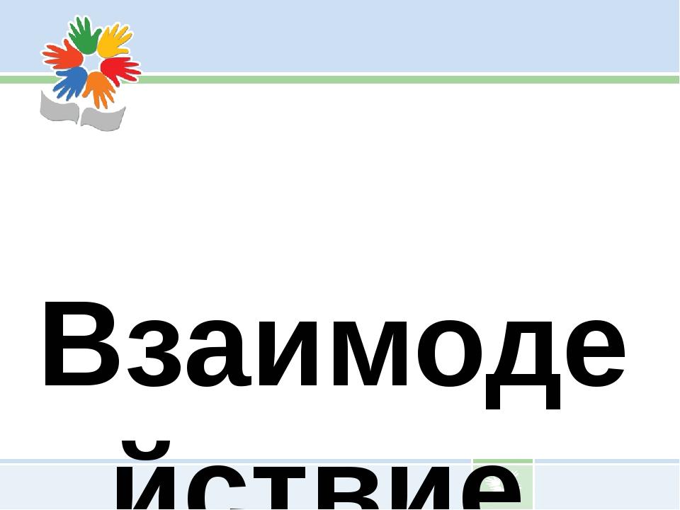 Взаимодействие ДОУ с родителями воспитанников в рамках ФГОС Воспитатель д/с...