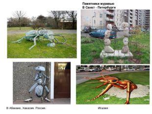 Памятники муравью В Санкт - Петербурге Памятник муравью Памятник муравью в Са