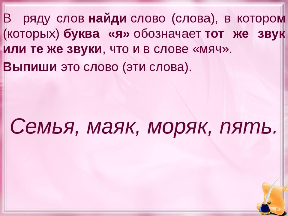 В ряду словнайдислово (слова), в котором (которых)буква «я»обозначаеттот...