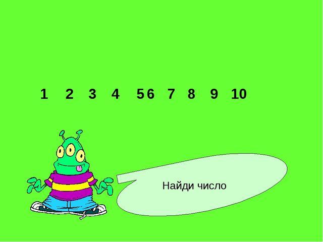 Найди число 6 1 2 3 4 5 7 8 9 10