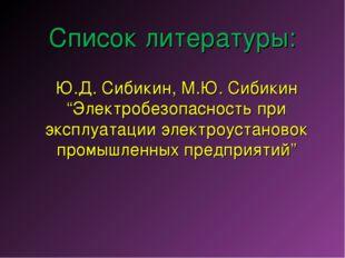 "Ю.Д. Сибикин, М.Ю. Сибикин ""Электробезопасность при эксплуатации электроустан"