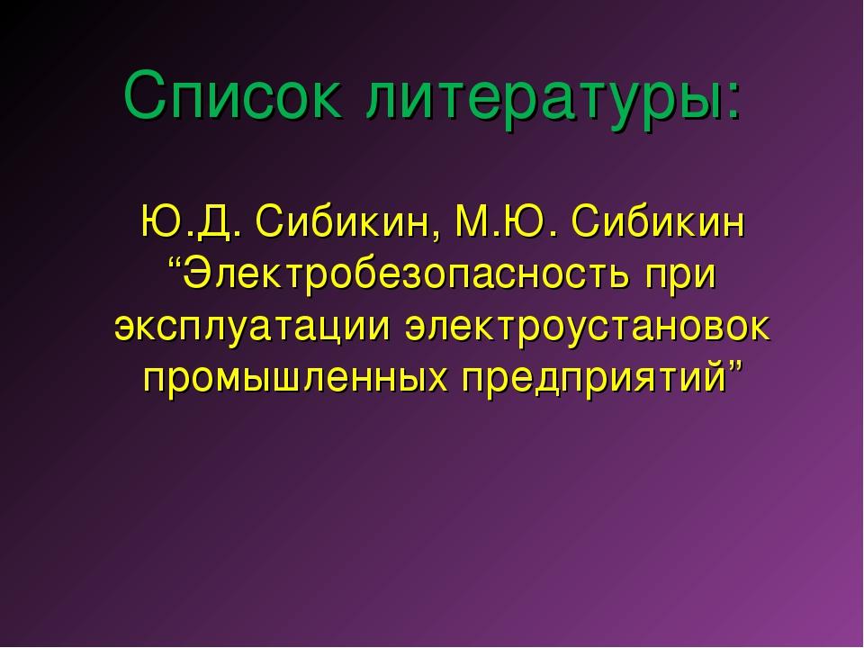 "Ю.Д. Сибикин, М.Ю. Сибикин ""Электробезопасность при эксплуатации электроустан..."