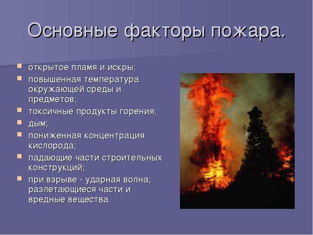 Основные факторы пожара. открытое пламя и искры; повышенная температура окруж...