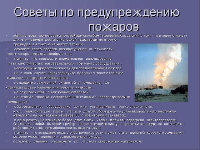 Советы по предупреждению пожаров - обучите всех членов семьи простейшим спосо...