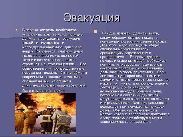 Эвакуация В первую очередь необходимо установить, как и в каком порядке должн...