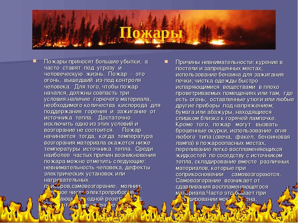 Пожары приносят большие убытки, а часто ставят под угрозу и человеческую жизн...