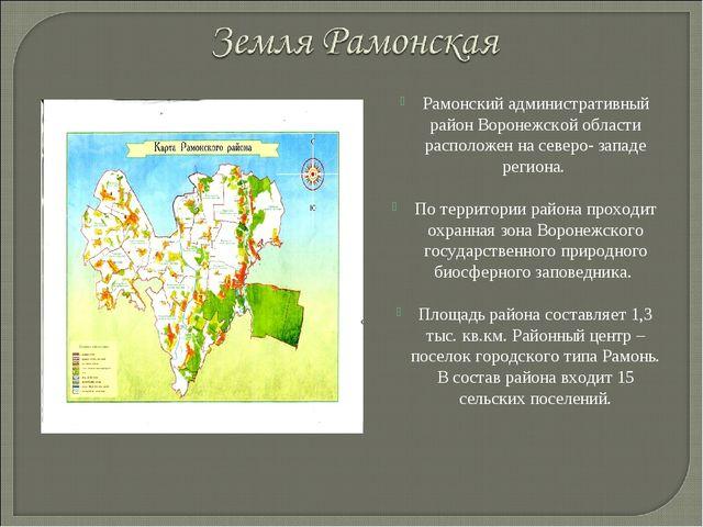 Рамонский административный район Воронежской области расположен на северо- за...