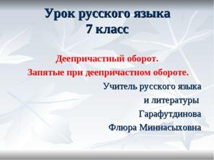 Урок русского языка 7 класс Деепричастный оборот. Запятые при деепричастном о