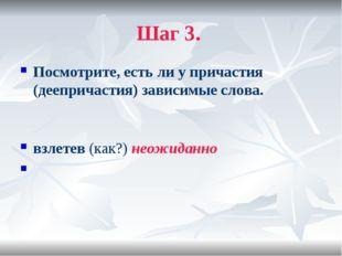 Шаг 3. Посмотрите, есть ли у причастия (деепричастия) зависимые слова. взлете
