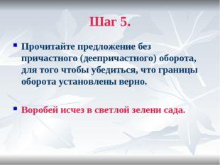 Шаг 5. Прочитайте предложение без причастного (деепричастного) оборота, для т