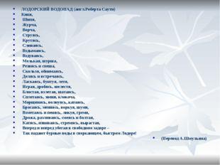 ЛОДОРСКИЙ ВОДОПАД (англ.Роберта Саути) Кипя, Шипя, Журча, Ворча, Струясь, Кру
