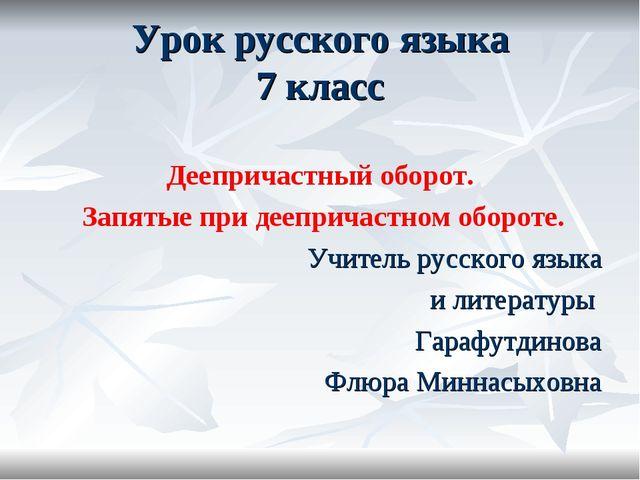 Урок русского языка 7 класс Деепричастный оборот. Запятые при деепричастном о...