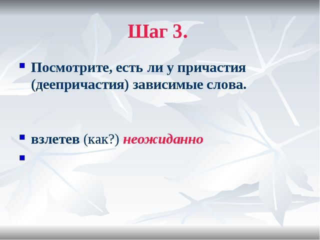 Шаг 3. Посмотрите, есть ли у причастия (деепричастия) зависимые слова. взлете...