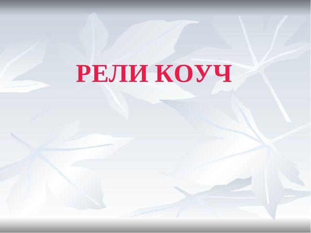 РЕЛИ КОУЧ