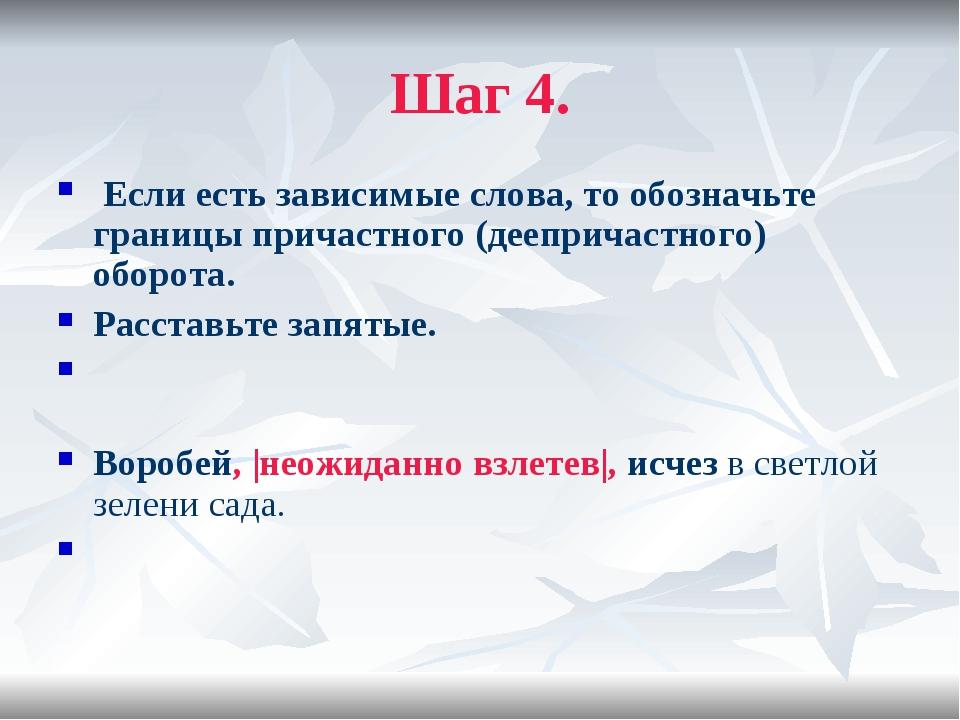 Шаг 4. Если есть зависимые слова, то обозначьте границы причастного (дееприча...