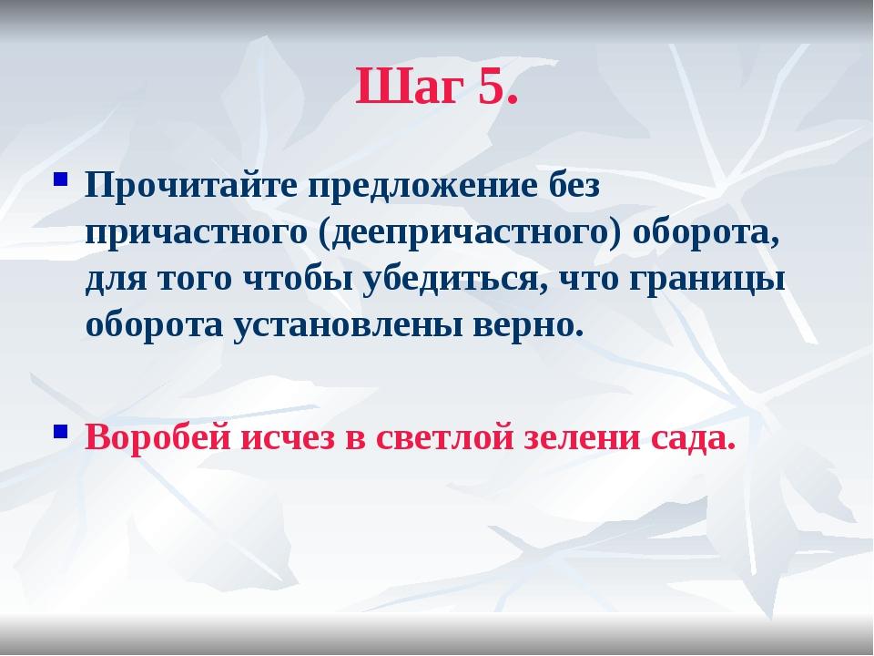 Шаг 5. Прочитайте предложение без причастного (деепричастного) оборота, для т...