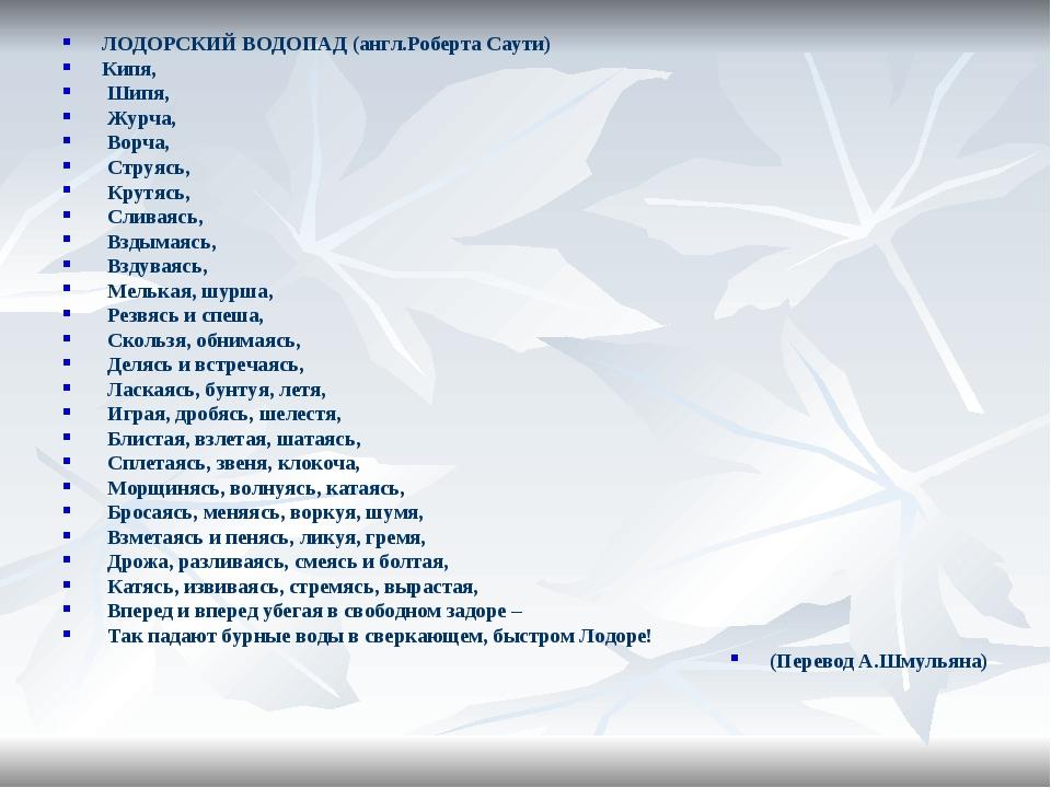 ЛОДОРСКИЙ ВОДОПАД (англ.Роберта Саути) Кипя, Шипя, Журча, Ворча, Струясь, Кру...