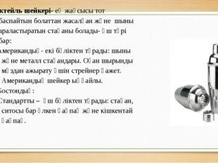 Коктейль шейкері- ең жақсысы тот баспайтын болаттан жасалған және шыны аралас