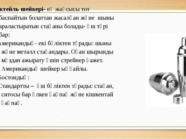 Коктейль шейкері- ең жақсысы тот баспайтын болаттан жасалған және шыны аралас...