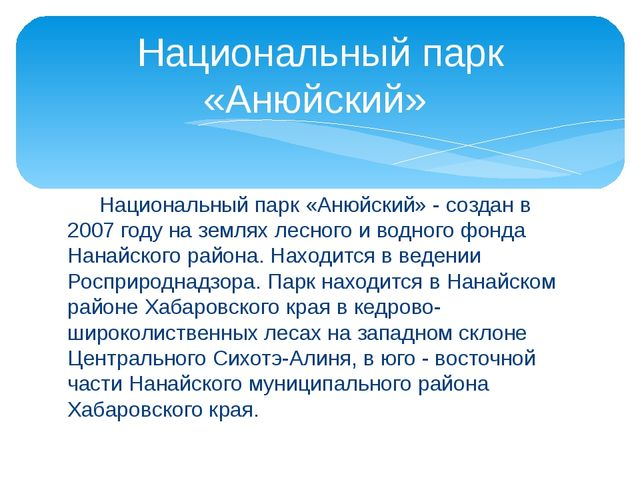 Национальный парк «Анюйский» - создан в 2007 году на землях лесного и водног...