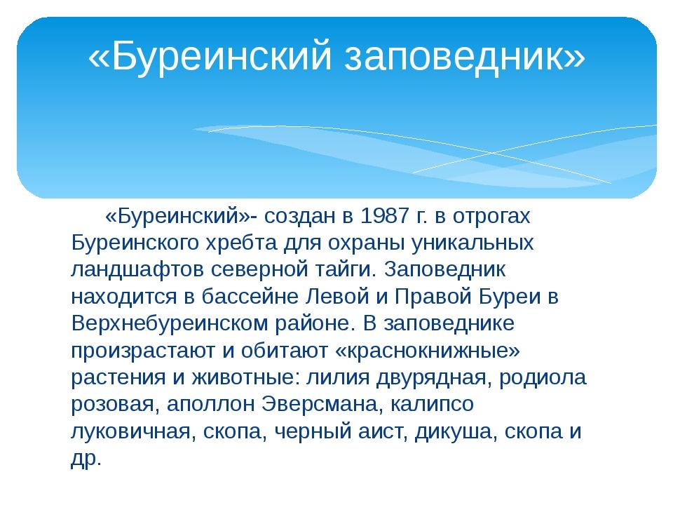 «Буреинский»- создан в 1987 г. в отрогах Буреинского хребта для охраны уника...