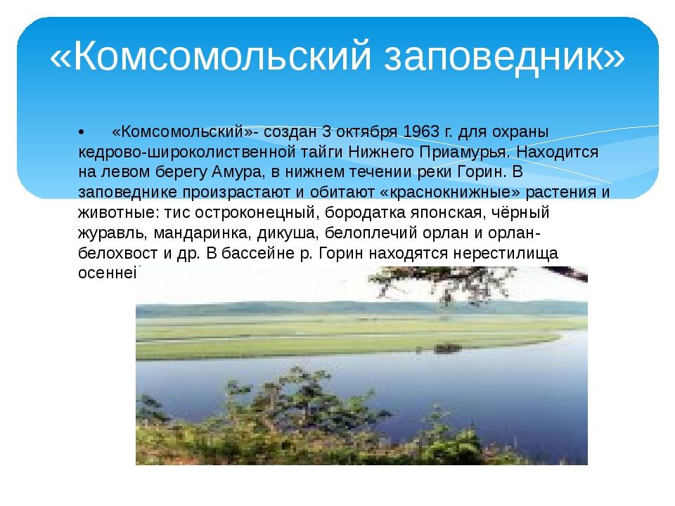«Комсомольский заповедник» •«Комсомольский»- создан 3 октября 1963 г. для ох...