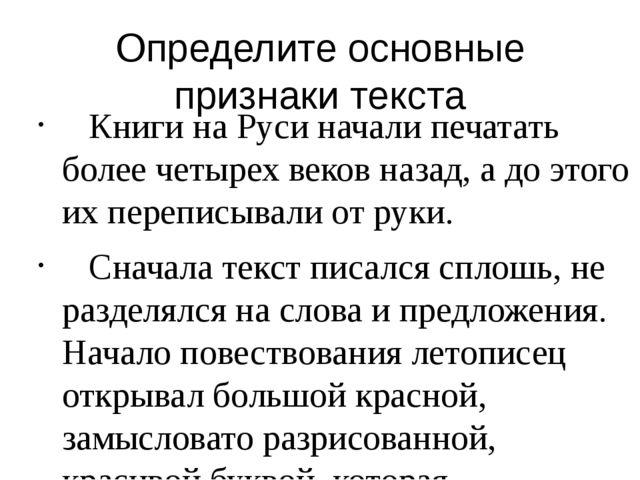 Определите основные признаки текста Книги на Руси начали печатать более четыр...
