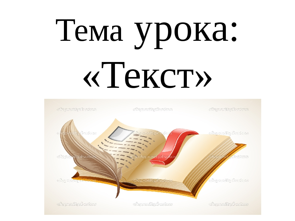 Тема урока: «Текст»