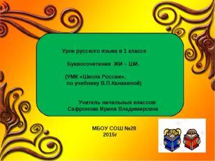 Урок русского языка в 1 классе Буквосочетания ЖИ – ШИ. (УМК «Школа России»,