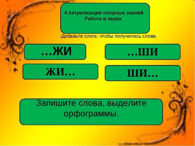 -Добавьте слоги, чтобы получились слова. 4 Актуализация опорных знаний Работа...