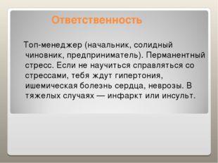 Ответственность Топ-менеджер (начальник, солидный чиновник, предприниматель)