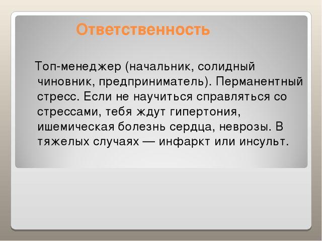 Ответственность Топ-менеджер (начальник, солидный чиновник, предприниматель)...