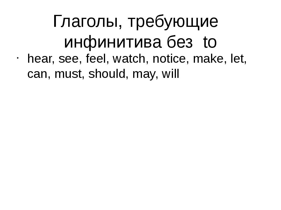 Глаголы, требующие инфинитива без to hear, see, feel, watch, notice, make, le...