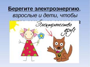 Берегите электроэнергию, взрослые и дети, чтобы много лет было светло на план