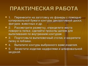 ПРАКТИЧЕСКАЯ РАБОТА 1. Перенесите на заготовку из фанеры с помощью копиров