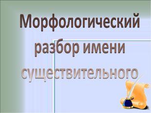 МОУ Ивановская СОШ Учителя русского языка и литературы Логвиновой Ольги Алекс