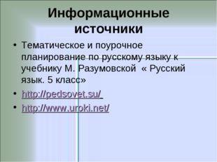Информационные источники Тематическое и поурочное планирование по русскому яз