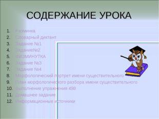 СОДЕРЖАНИЕ УРОКА Разминка Словарный диктант Задание №1 Задание№2 ФИЗМИНУТКА З